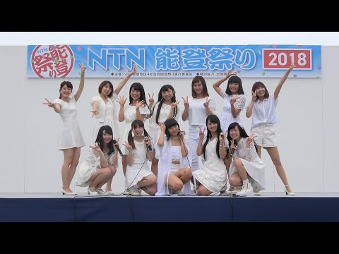 【4K】20180623 ほくりくアイドル部「NTN能登祭り2018」in石川県羽咋市・コスモアイル羽咋