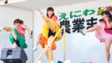 【4K】3代目HAPPY少女♪(ハピ女)「祭り」えにわ農業まつり (19 08 24)