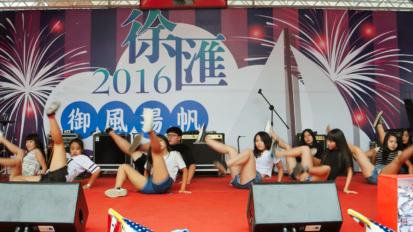 2016徐匯中學校慶 淡江熱舞