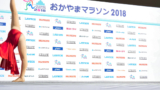 創志学園高校ダンス部 ソロ演技  おかやまマラソン2018